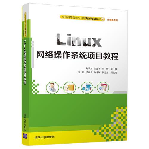 Linux网络操作系统项目教程