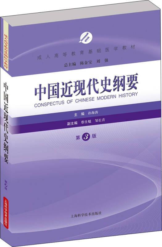 中国近现代史纲要(第3版)