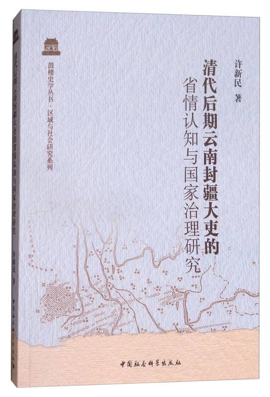 清代后期云南封疆大吏的省情认知与国家治理研究