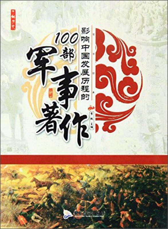 影响中国发展历程的100部军事著作