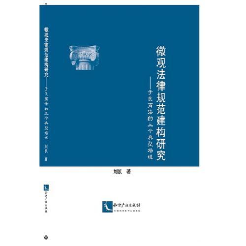 微观法律规范建构研究——于民商法的三个典型场域