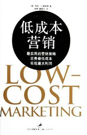 低成本营销
