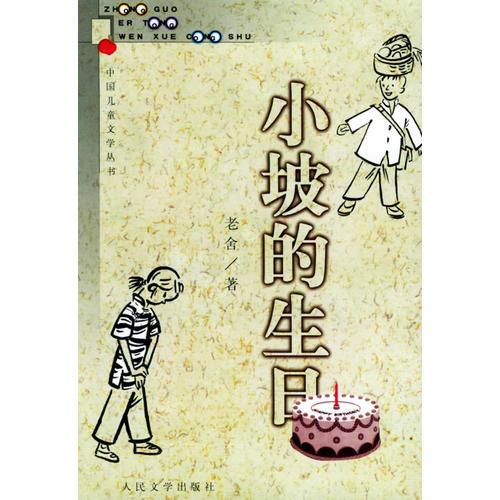 小坡的生日