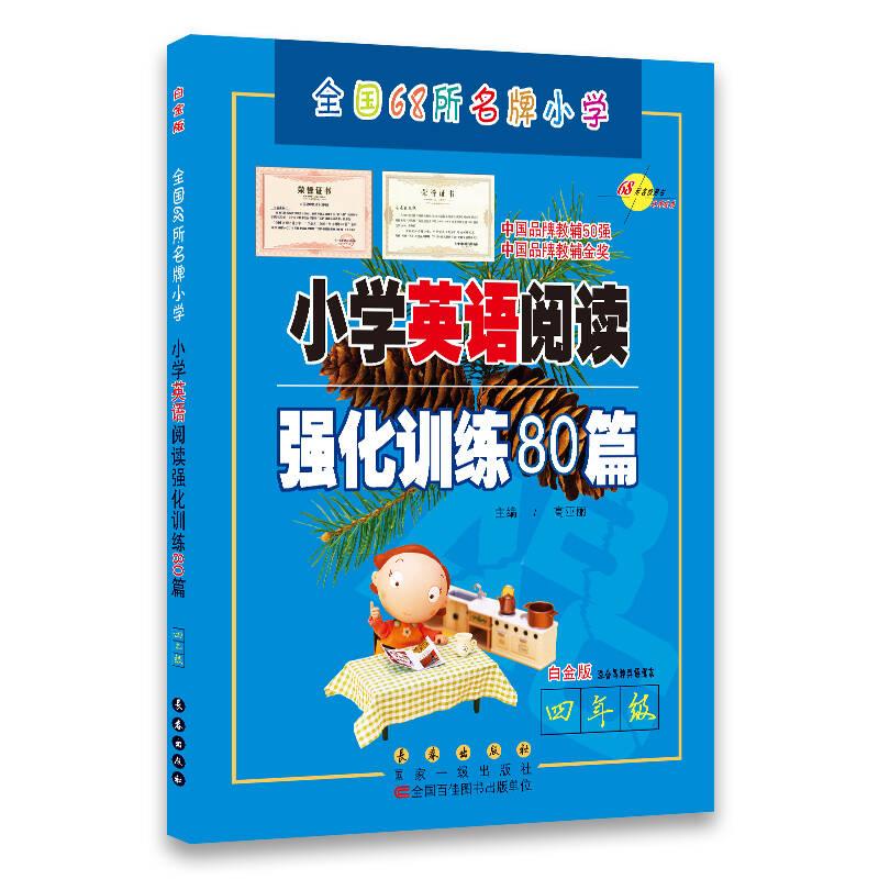 四年级(白金版)/小学英语阅读强化训练80篇