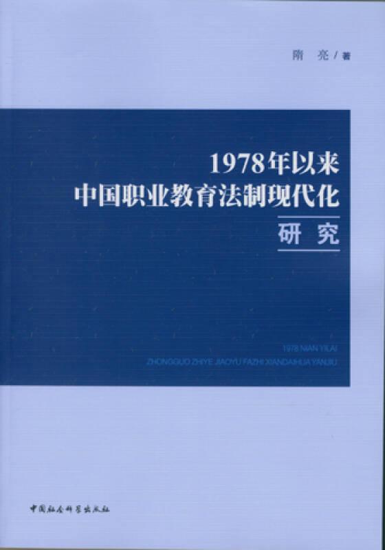 1978年以来中国职业教育法制现代化研究