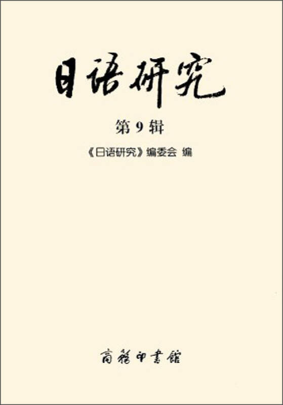 日语研究(第9辑)