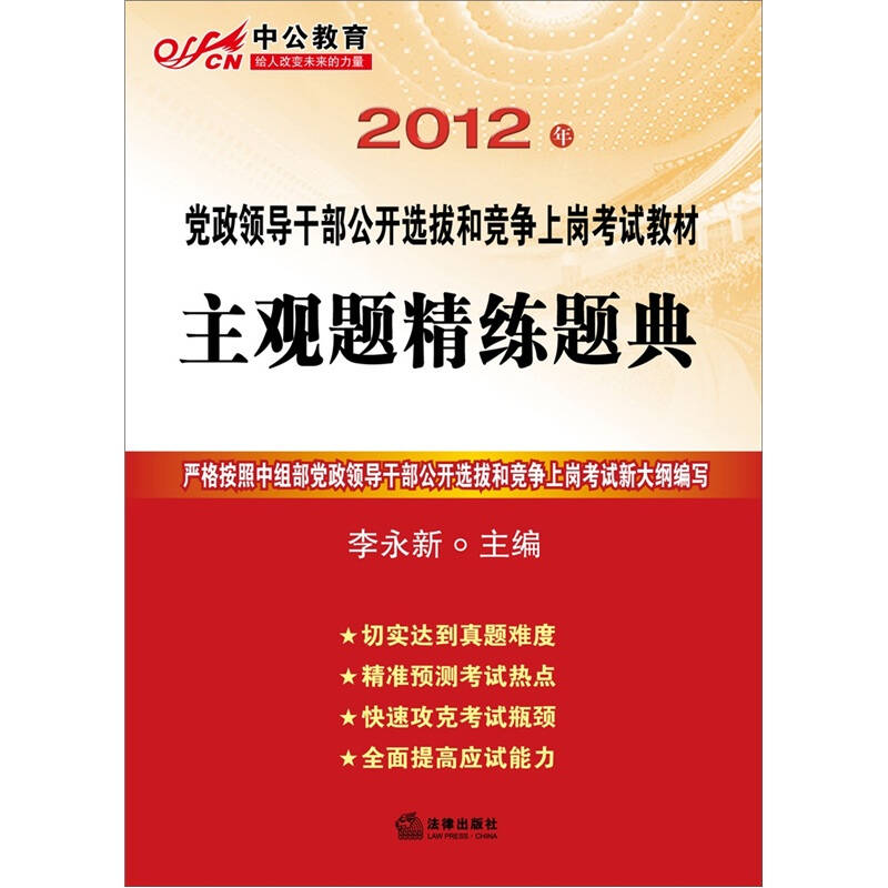 中公版·2012年党政领导干部公开选拔和竞争上岗考试教材:主观题精练题典