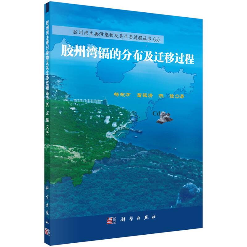 胶州湾重金属镉的分布及迁移过程
