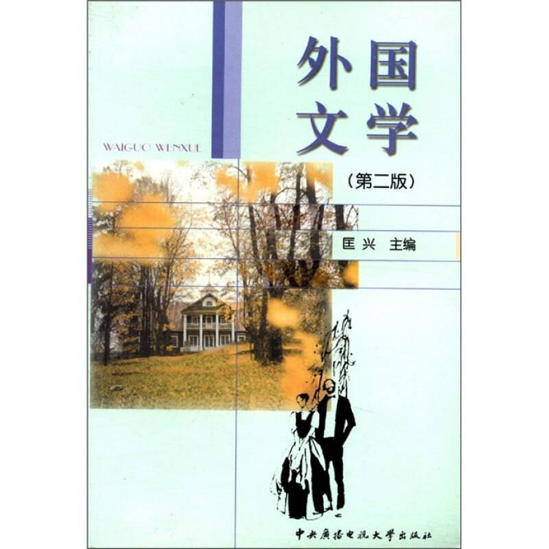 外国文学(第2版)