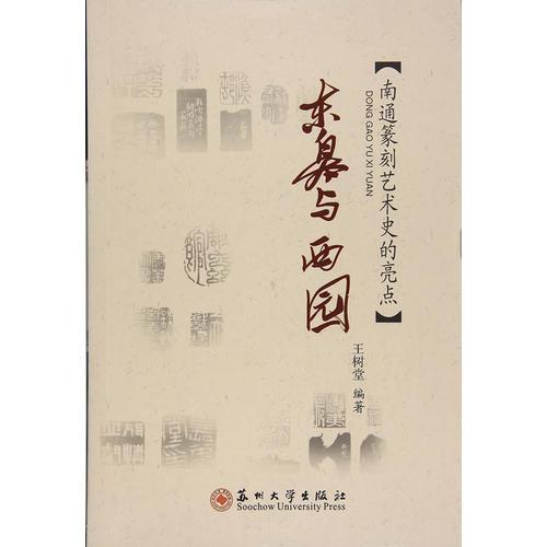 江海文化丛书-东皋与西园