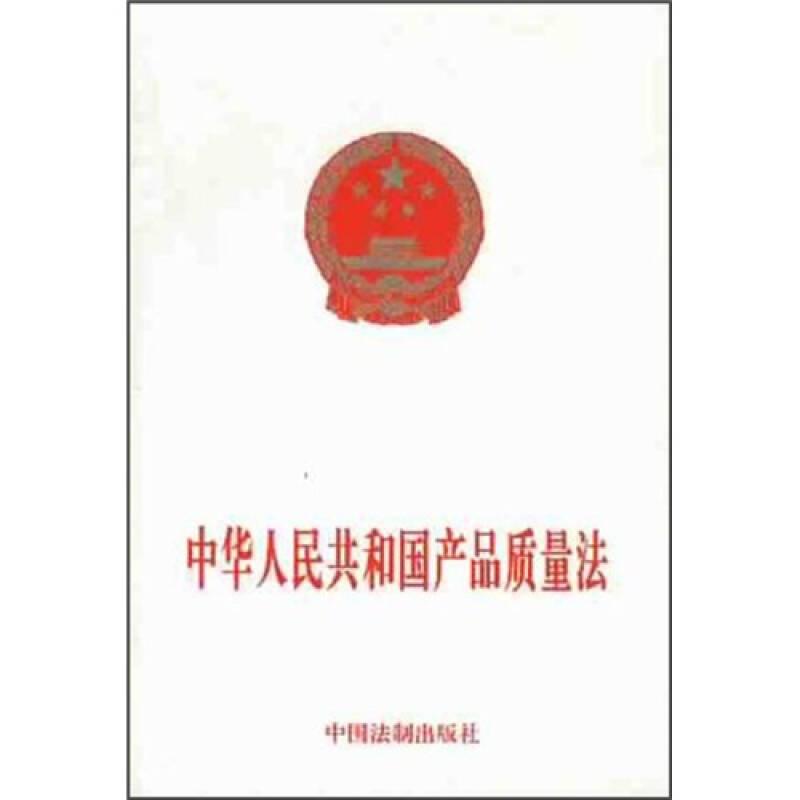 中华人民共和国产品质量法