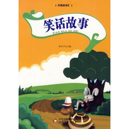 中小学生阅读系列之(注音版)经典故事汇——笑话故事