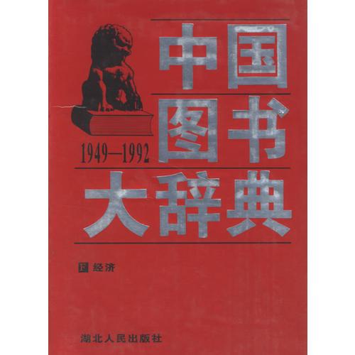 中国图书大辞典(1949-1992):经济(3)
