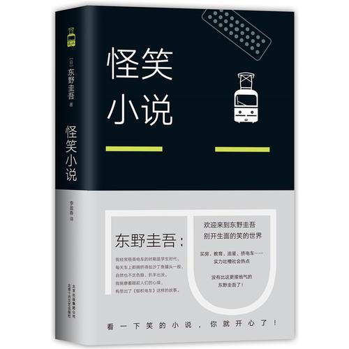 东野圭吾:怪笑小说(2018版)