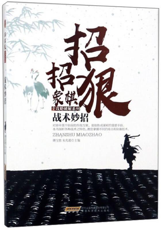 战术妙招/招招狠象棋全攻略破解系列