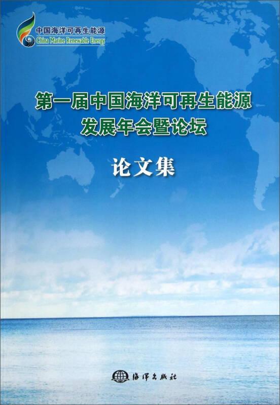 第一届中国海洋可再生能源发展年会暨论坛论文集