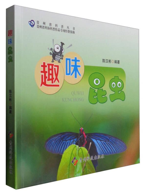 贵州省科普丛书:趣味昆虫