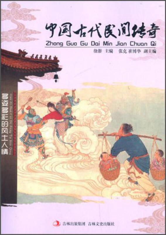 多姿多彩的风土人情:中国古代民间传奇