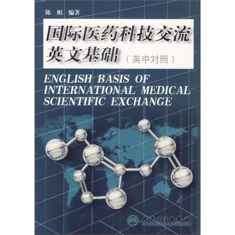 国际医药科技交流英文基础(英中对照)