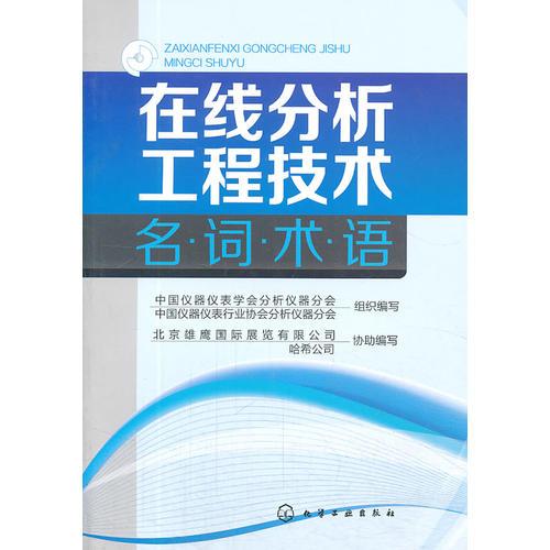 在线分析工程技术名词术语