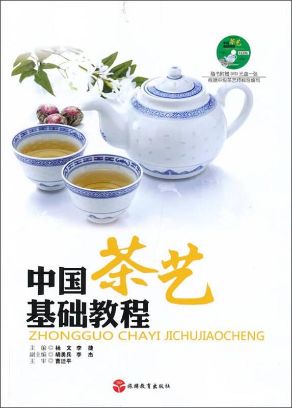中国茶艺基础教程