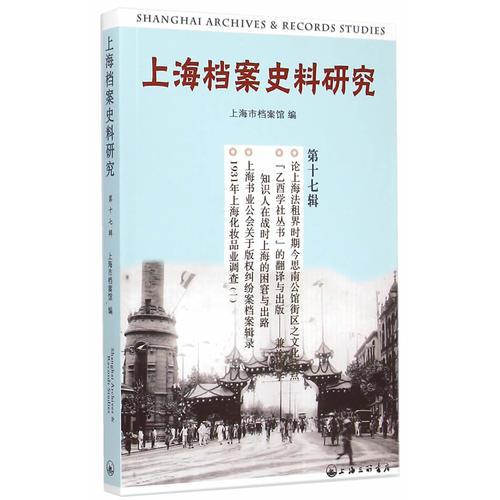 上海档案史料研究