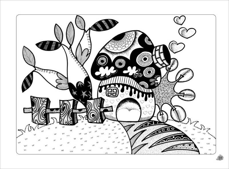 少儿启蒙美术丛书:儿童黑白线描画启蒙