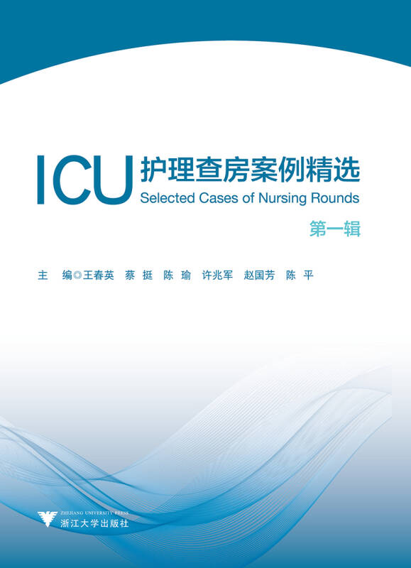 ICU护理查房案例精选:第一辑  艾阅读·病例解析系列