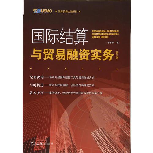 国际结算与贸易融资实务(第二版)