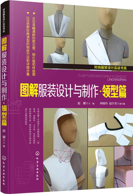图解服装设计与制作·领型篇