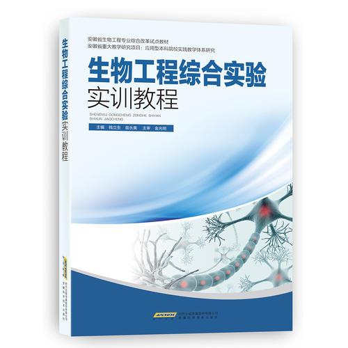 生物工程综合实验实训教程