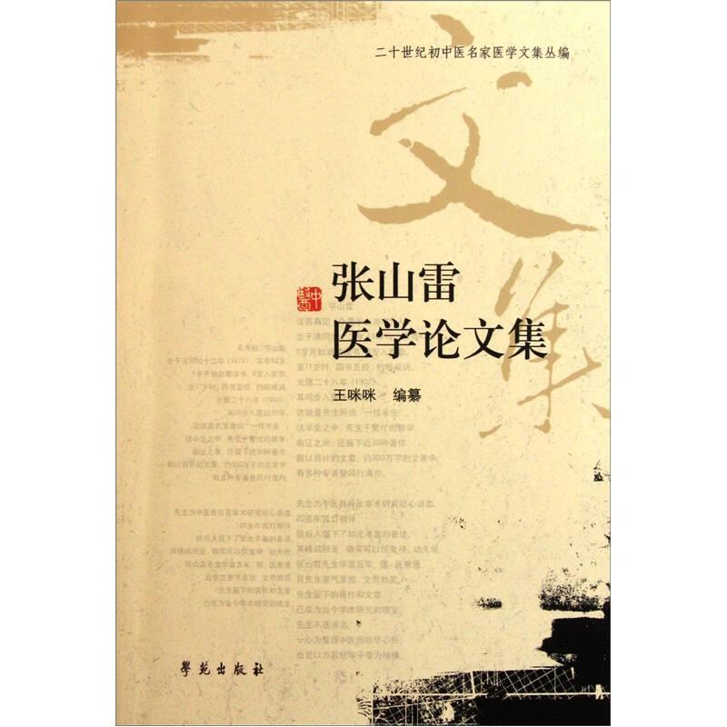 张山雷医学论文集