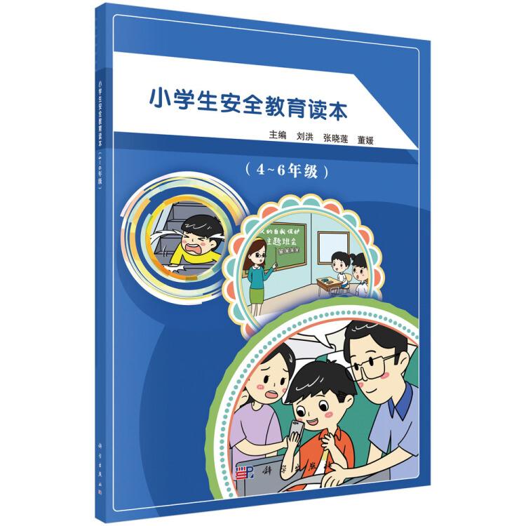 小学生安全教育读本(4~6年级)