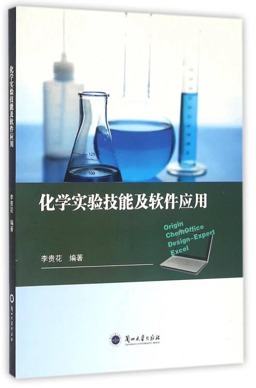 化学实验技能及软件应用