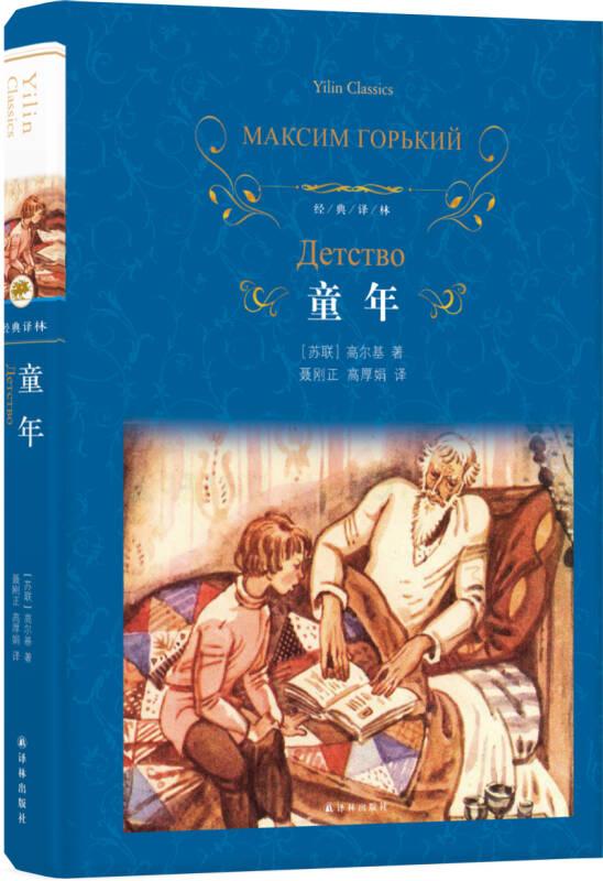 文学名著·经典译林:童年(新版)