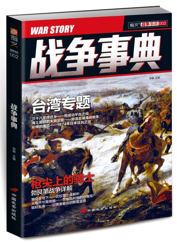 指文 战争事典(002)