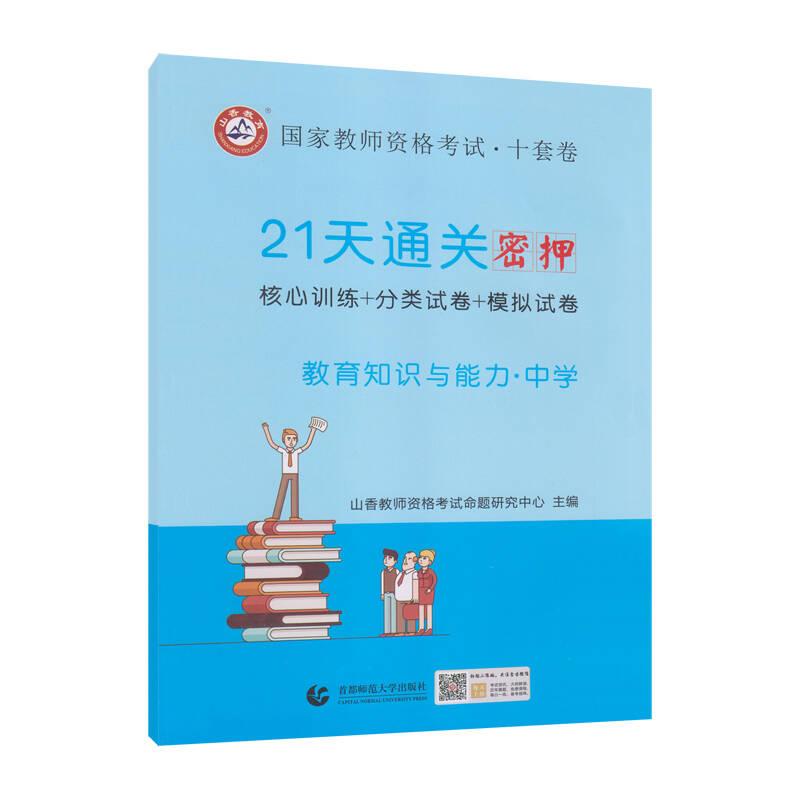 山香2019国家教师资格考试21天通关10套卷 教育知识与能力 中学