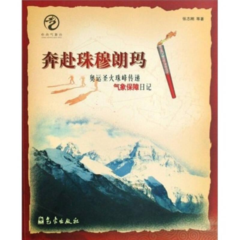 奔赴珠穆朗玛:奥运圣火珠峰传递气象保障日记