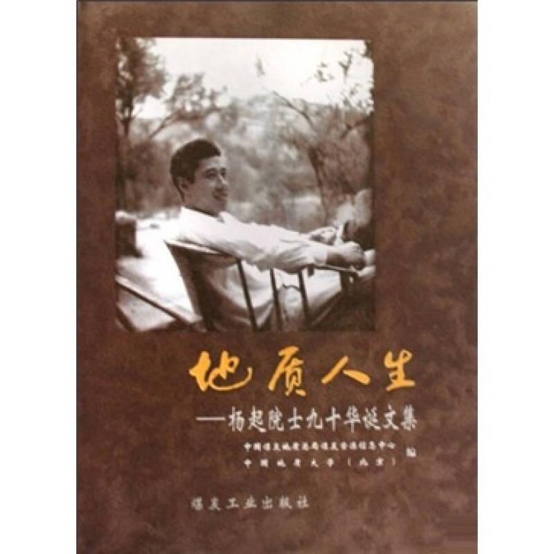 地质人生:杨起院士九十华诞文集
