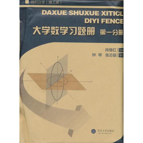大学数学习题册第一分册——微积分学(理工类)