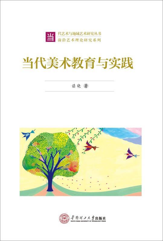 当代艺术与地域艺术研究丛书·前沿艺术理论研究系列:当代美术教育与实践
