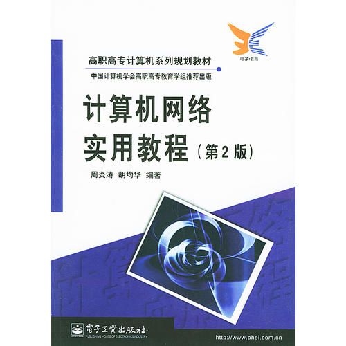 计算机网络实用教程(第2版)——高职高专计算机系列规划教材