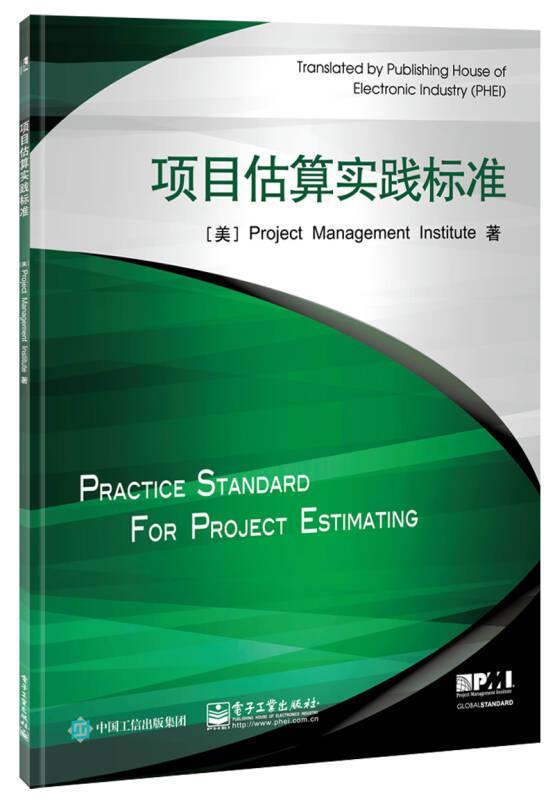 项目估算实践标准