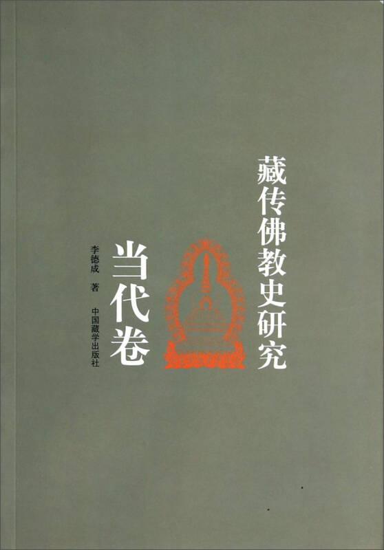 藏传佛教史研究(当代卷)