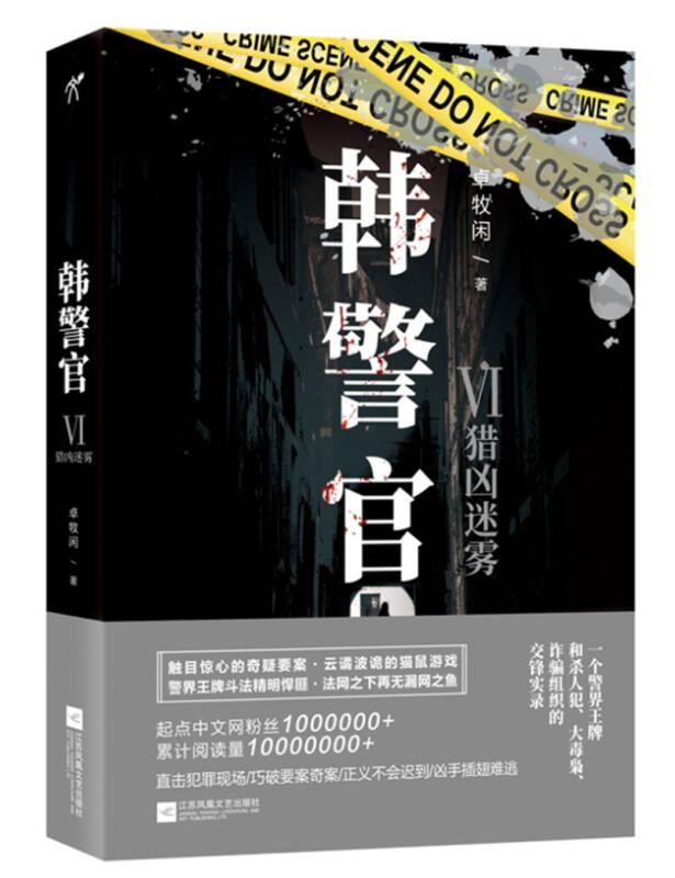 韩警官6:猎凶迷雾