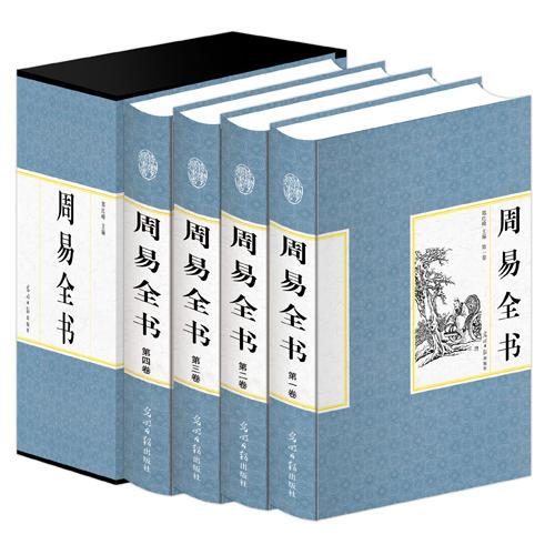 周易全书(文白对照,简体横排,绸面精装16开.全四卷)