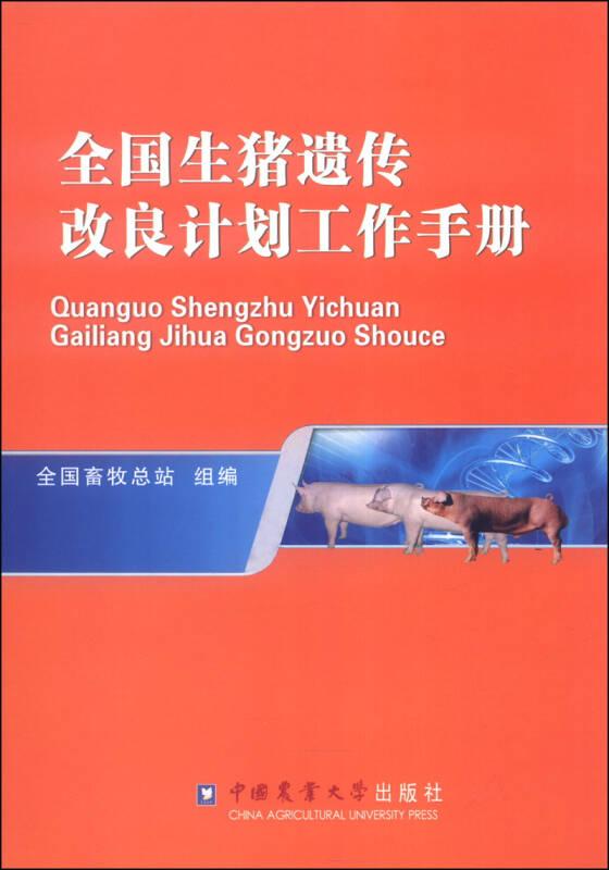 全国生猪遗传改良计划工作手册