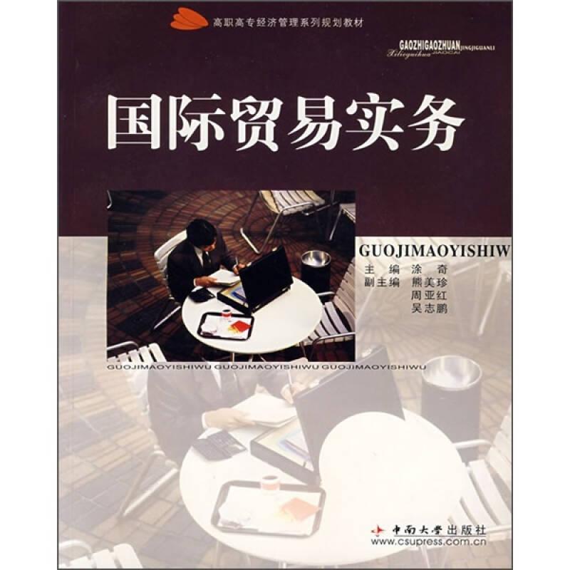 高职高专经济管理系列规划教材:国际贸易实务