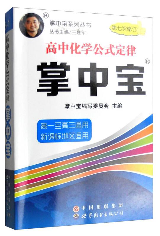 掌中宝系列丛书:高中化学公式定律掌中宝(高一至高三通用 新课标地区适用 第7次修订)