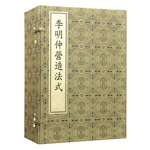 营造法式(全八册)线装